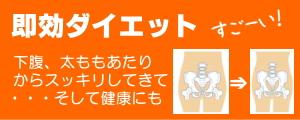 ヒロちゃん治療院 ダイエット