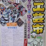 【第10回 蔵の町むらた 工芸市】に出店が決定しました~!