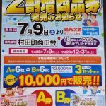 7月9日に今年も発売~村田町プレミアム商品券!