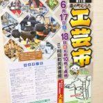 6月17日 18日 工芸市!今年も参加しま~す!